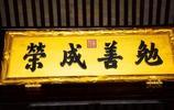 紅頂商人胡雪巖和十三位太太的傳奇豪宅――杭州胡雪巖故居