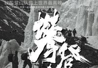 官宣:《攀登者》定檔9.30,吳京再向《戰狼2》紀錄發起衝擊