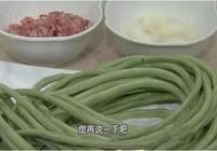 蠔油豇豆燒肉餅