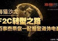 海貓沙龍018期|F2C轉型之路——百事泰帶你一起掘金海外電商