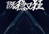 黑鯊遊戲手機2正式官宣 3月18日全球新品發佈會見!