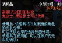 """DNF玩家表示""""紅眼武器幻化不能帶光劍,效果還沒武器裝扮好""""對此你有何看法?"""