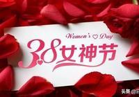 三八女神節,致所有女性朋友的金言