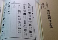 篆刻入門:學篆刻,不查字典怎麼行?