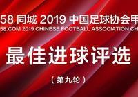 最佳進球評選 | 58同城2019中甲聯賽第九輪