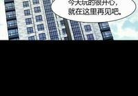 恐怖漫畫-搖一搖(上集)