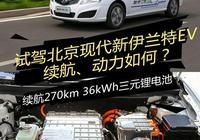 詳細試駕北京現代新伊蘭特EV 實測續航能跑多遠?