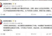 """史玉柱闢謠""""被帶走"""" 巨人網絡海外收購案再生波瀾?"""