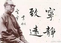 錢穆:解讀王陽明先生傳習錄《傳習錄》