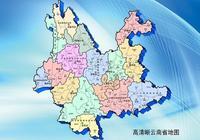 雲南這兩個縣被國家看中了,你的家鄉馬上就要起飛!