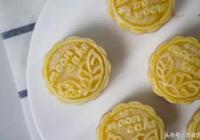 「烘焙教程」流心奶黃月餅