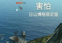 國服戰艦世界還會更新嗎?