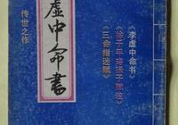 八字命理書籍之《李虛中命書》