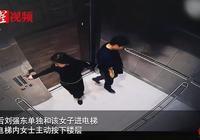 明州案視頻確認 女方律師:她認為劉強東只是陪她走到門口