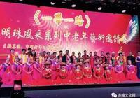 赤峰牧歌合唱團榮獲國際大獎,他們是赤峰的驕傲!