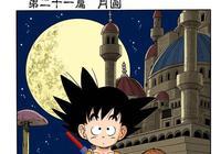 「七龍珠全綵珍藏版」第二十一篇:月圓之夜