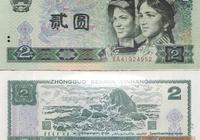 這張綠色紙幣價值過千,鐵人王進喜的紙幣你見過嗎?
