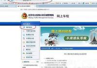 北京市網上預約驗車流程及是哪些注意事項?