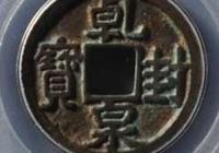 古錢幣賞析之順天元寶、乾封泉寶和差布五百