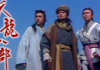 《天龍八部》97版人馬重聚,段譽蕭峰虛竹王語嫣,沒老的卻是他?