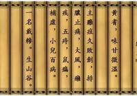 神農本草經藥物解讀——黃芪