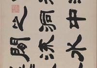 墨跡手機字帖-清 吳熙載 歐陽永叔 隸書-手機欣賞臨摹字帖