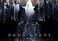邊緣導演邱禮濤的《掃毒2》,血腥的商業大片