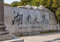 湖南大學2017年錄取分數線