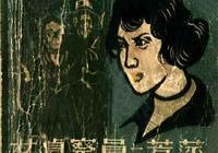 極少見的老版連環畫《女偵察員-芳萍》(1963年版)