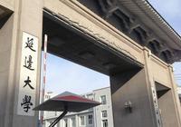 高考志願@延邊大學2019年招生章程