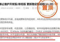 MIUI官方宣佈:小米5/紅米Note 3不再支持MIUI 10體驗版/開發版