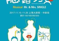 音樂劇《隱婚男女》