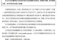 樂視網、賈躍亭被中國證監會立案調查 涉信息披露違法違規