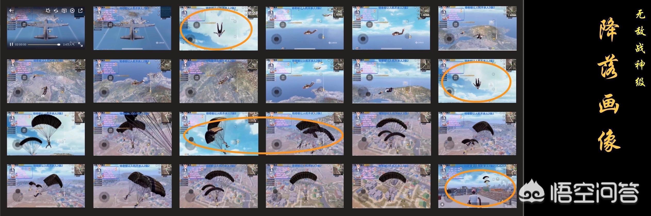 刺激戰場跳傘1100米左右的距離怎麼飛比較快?