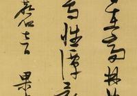大家名篇|張瑞圖草書常建《題破山寺後禪院》