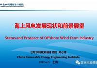 PPT | 水電水規總院胡小峰:海上風電發展現狀和前景展望