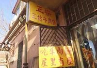 藏在津城犄角旮旯的牛肉餅,好吃到迎風流淚,肉食主義的首選!