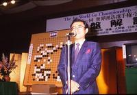 圍棋史上的第一位世界圍棋冠軍武宮正樹
