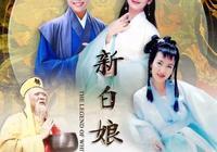 在小說《白蛇傳》中,許仙為什麼不能接受白娘子是蛇妖的這個事實?他到底怕的是什麼?