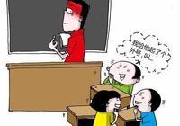 學生給老師起外號,如果你是老師,你會怎麼辦?