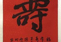 王昉書法作品 欣賞