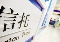 資管新規出臺,對信託有哪些具體的影響?