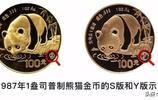 中國現代貴金屬幣