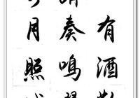 (夏雲)七言古詩《琴歌》手抄