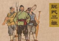 《水滸傳》中,阮家兄弟為什麼不叫阮老大阮老二阮老三,而叫阮小二阮小五阮小七?