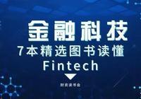 金融科技成博鰲亞洲論壇熱議焦點,然而你該做些什麼?