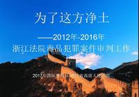 附:浙江法院毒品犯罪審判工作新聞發佈會PPT