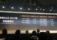 2017上海車展:新款傳祺GA8售14.98萬起