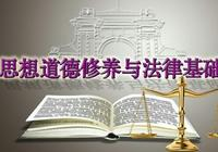 關於道德和法律的問題,到底是道德高於法律,還是法律高於道德?