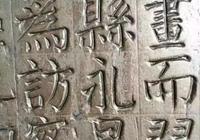 同樣學顏真卿楷書,懂得如何學習筆法的人出來了,看原碑,才重要